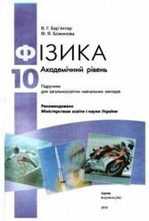 angliyska-mova-1-klas-rostotska-karp-yuk